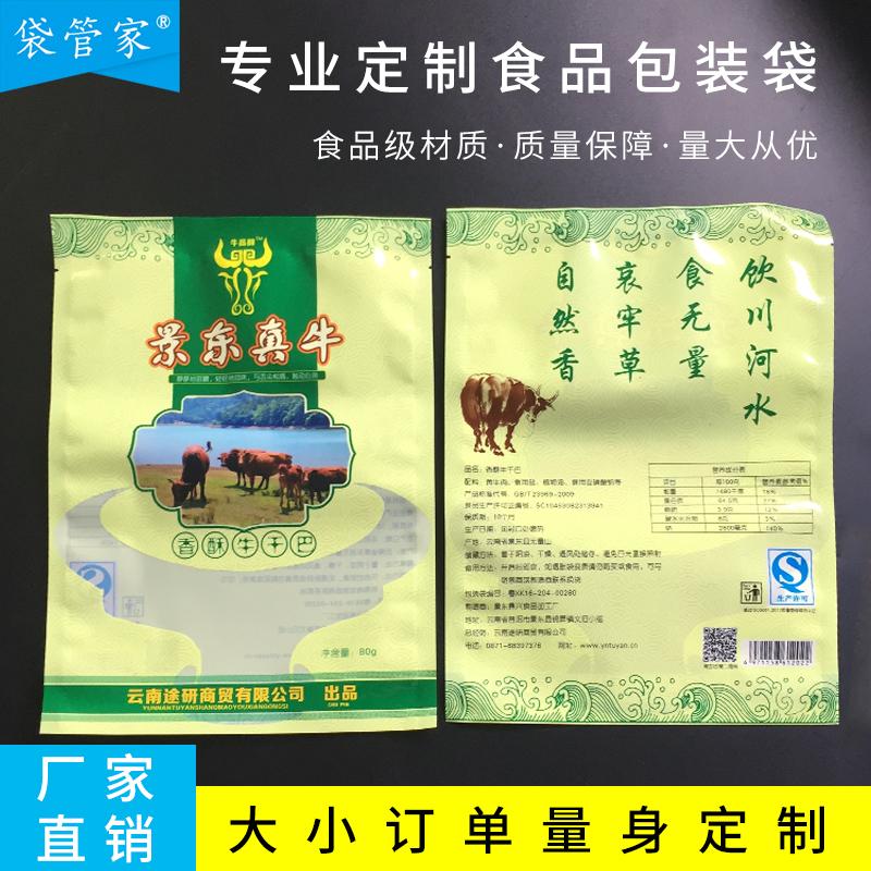 彩印外包装 食品真空包装袋