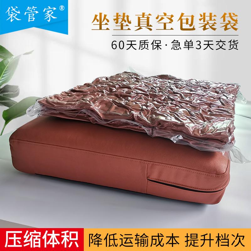 坐垫靠垫真空包装袋