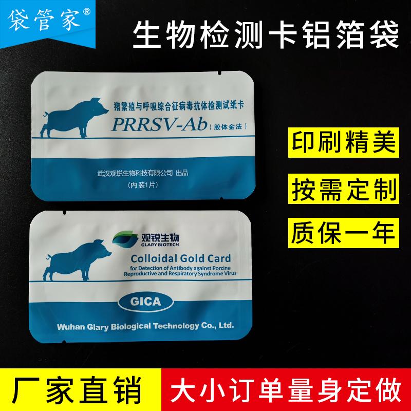生物检测卡包装袋