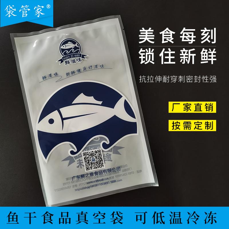 休闲食品 鱼干真空包装袋