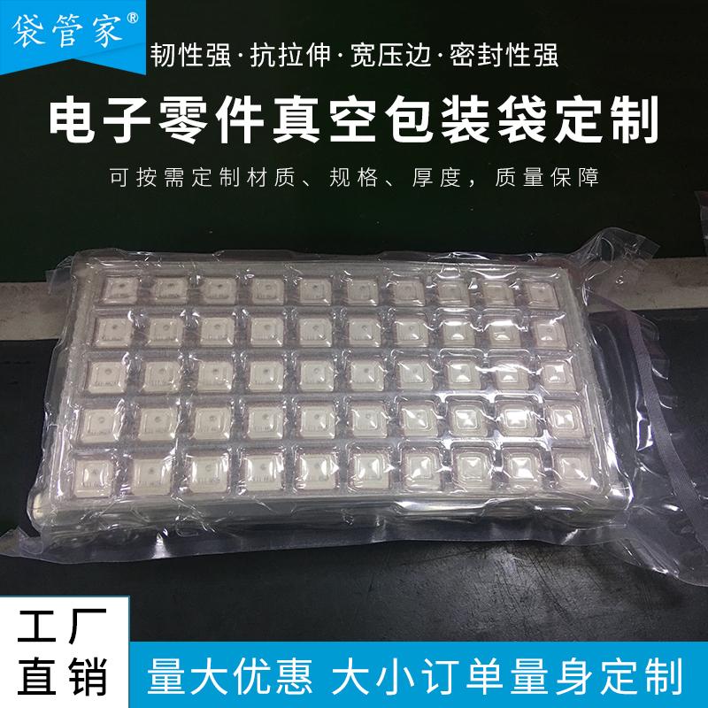 电阻电容电子产品真空袋