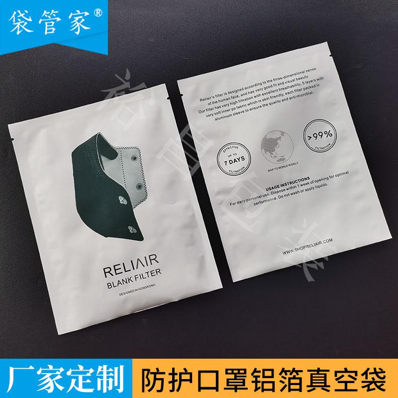 防护口罩包装袋印刷
