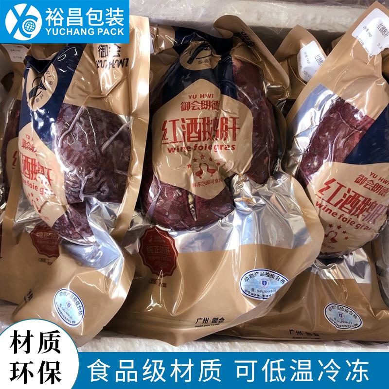 鹅肝真空包装袋