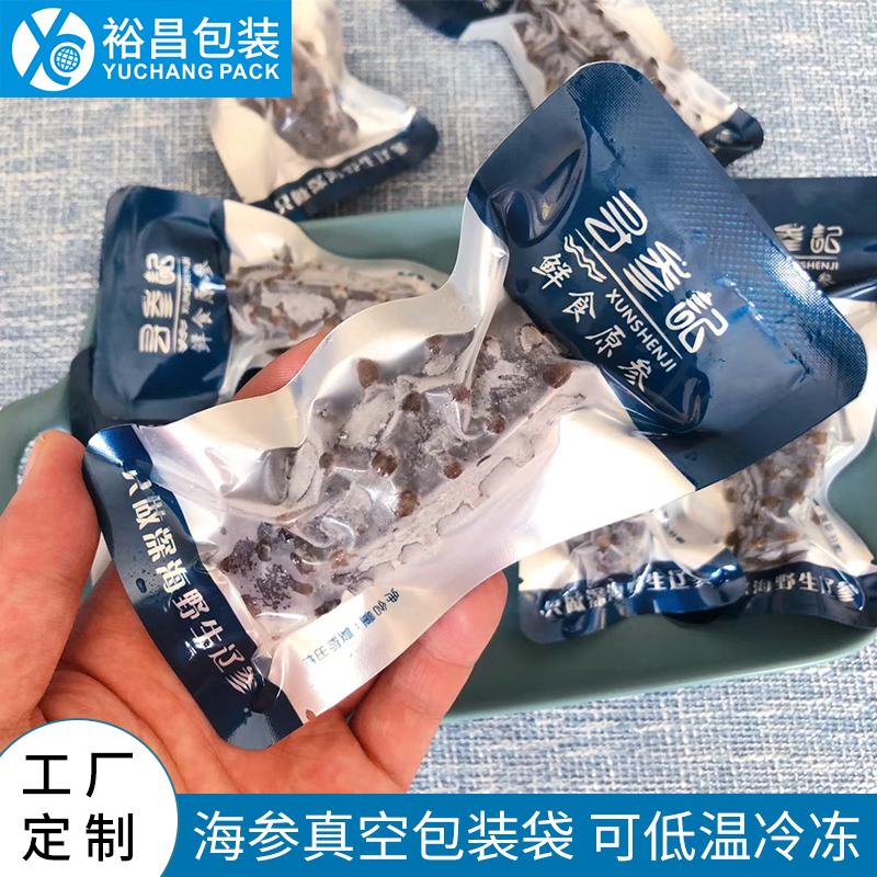 即食海参包装袋 冷冻食品袋